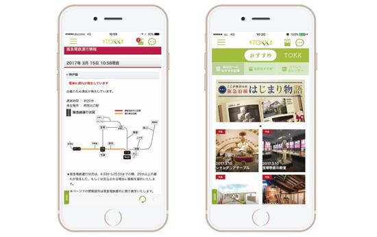 「TOKKアプリ」画面イメージ