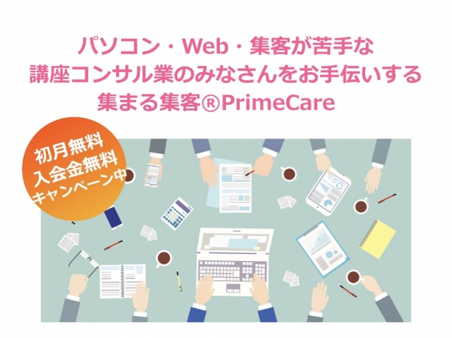 集まる集客(R)PrimeCare