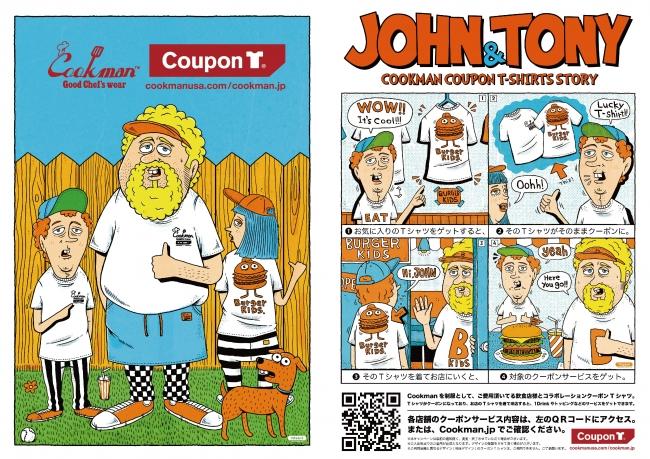 Cookman COUPON T-SHIRTS