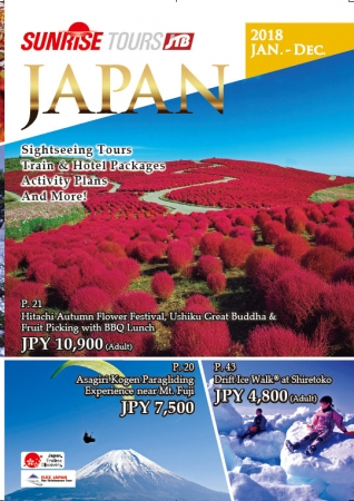 訪日外国人(アジア)向けパンフレット(年1回9月発売)