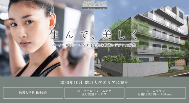 Karada BESTAがプロデュース、監修する日本初パーソナルトレーニング・セルフエステ・ホワイトニング受け放題付き賃貸マンション「ブランセ ボーテ 」が誕生|RILISIST株式会社のプレスリリース