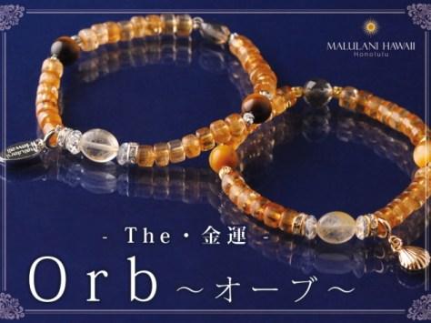Orb~オーブ~