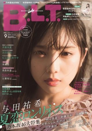 「B.L.T. 2018年9月号」(東京ニュース通信社刊)