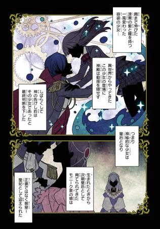 『捨てられた皇妃』第1.巻より
