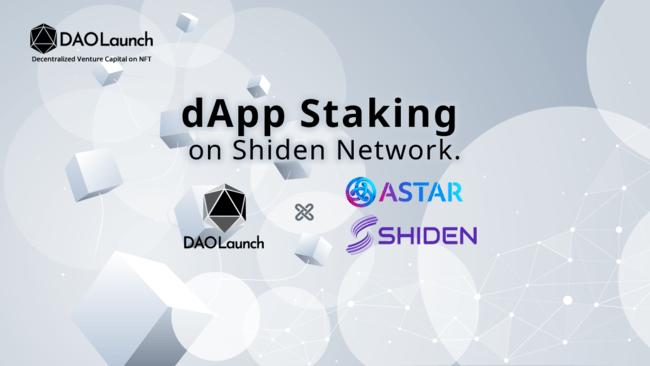 DAOLaunch Astar / Shiden NetworkにてdApp Stakingを開始。ステーキング報酬のキックバックキャンペーンを同時に開催。