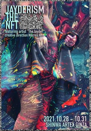 スターウォーズのアニメ版のCG映像作家であるジェシー・フランクリン(Jesse Franklin)による展覧会「Jadarism THE NFT アート展」のポスタービジュアル