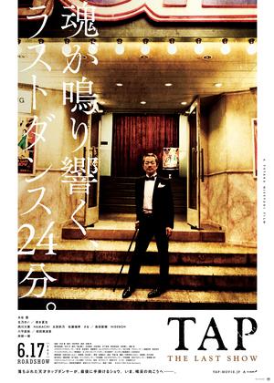(C)2017 TAP Film Partners