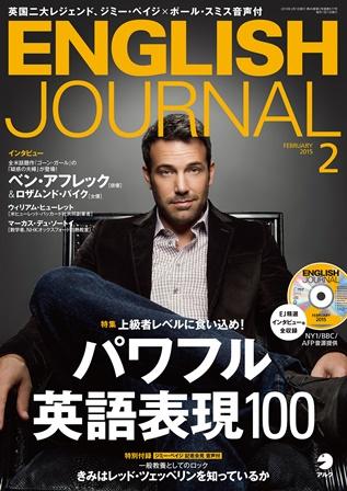 ENGLISH JOURNAL(イングリッシュ・ジャーナル)