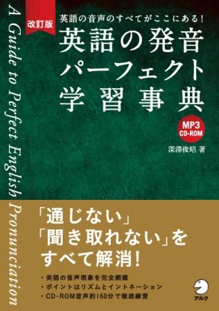 改訂版 英語の発音パーフェクト学習事典