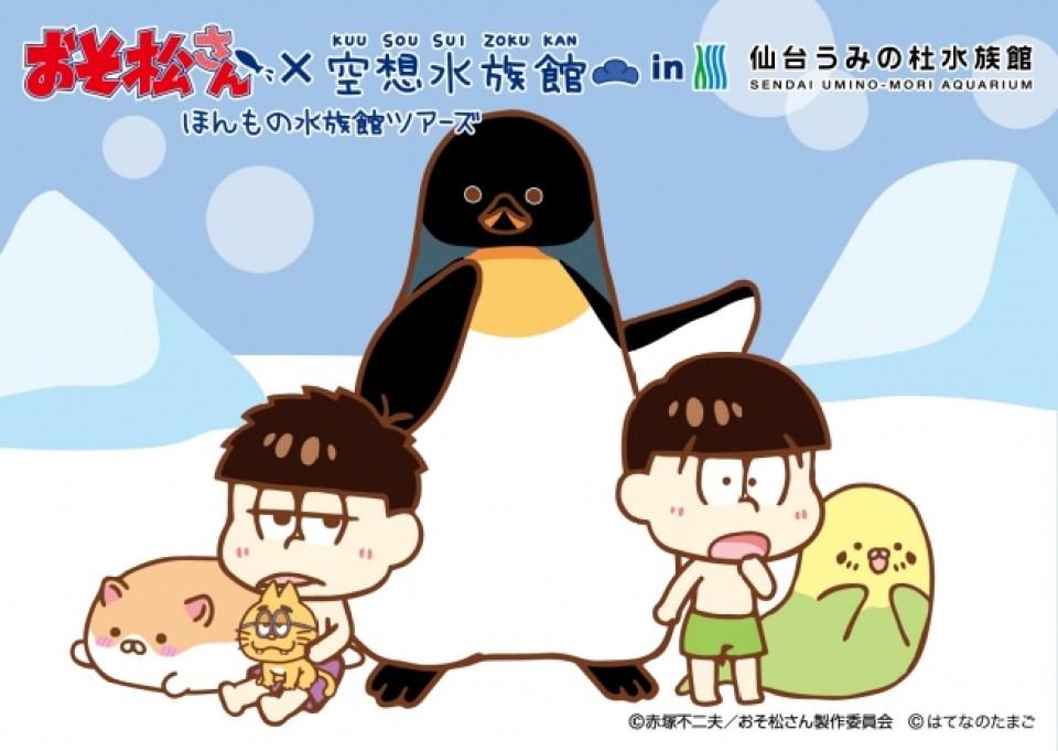 仙台うみの杜水族館 オリジナルビジュアル オウサマペンギン×チョロ松&オットセインコ×一松&ハムざらし