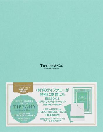 DEAR BRIDES FROM TIFFANY