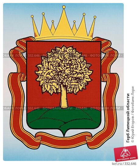 герб липецкой области | Флаги и гербы