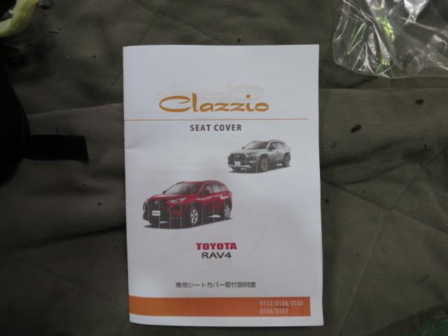 MAXX52 RAV4 Clazzio (クラッツィオ)のシートカバー 持ち込み取り付け