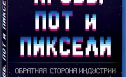 В России стартовали продажи книги «Кровь, пот и пиксели»