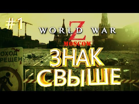 ЗНАК СВЫШЕ ► World War Z Moscow #1