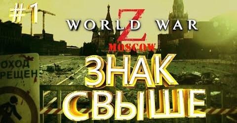 ЗНАК СВЫШЕ ► World War Z Moscow #1