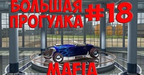 Mafia: Большая прогулка #18 — Летим на ракете