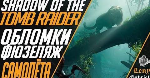 Shadow of the Tomb Raider — Обломки самолёта — Фюзеляж самолёта. Леопарды.