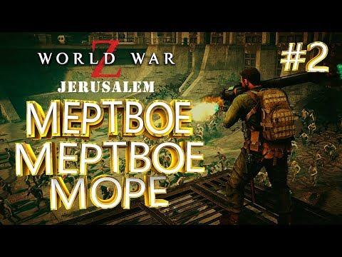 МЕРТВОЕ МЕРТВОЕ МОРЕ ► World War Z Jerusalem #2