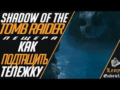 Shadow of the Tomb Raider — Как подтянуть тележку воротом (барабаном)