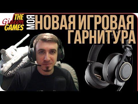 МОЯ ИГРОВАЯ ГАРНИТУРА Plantronics RIG 600  ДЕЛАЙ С НЕЙ ЧТО ХОЧЕШЬ! обзор