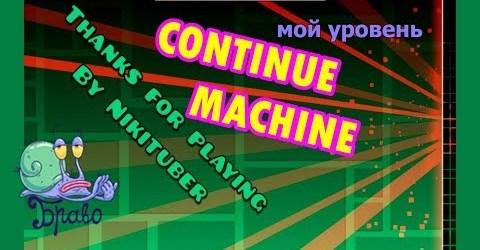 GEOMETRY DASH ПРОХОЖУ СВОЙ УРОВЕНЬ CONTINUE MACHINE