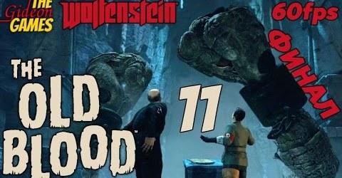 Прохождение Wolfenstein: The Old Blood на Русском PС60fps — Часть 11 (Мерзость) ФИНАЛ