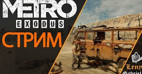 Metro Exodus (Метро Исход) прохождение стрим — Каспий