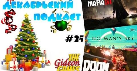 Декабрьский, Новогодний подкаст  Итоги года и планы на 2016й  12.15