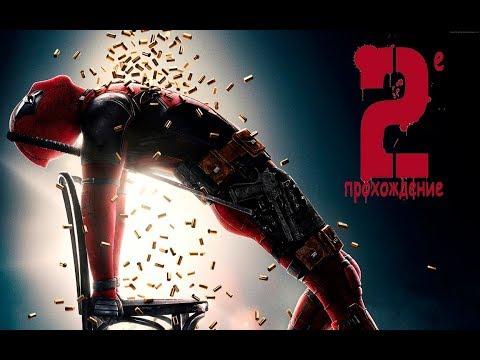 Deadpool — Нелёгкое это дело — бороться за правое дело.