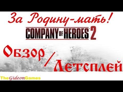 Обзор / Let's Play: Company of Heroes 2 — Мультиплеер HD