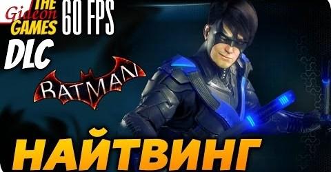 Прохождение Batman: Arkham Knight на Русском PС60fps  DLC: Найтвинг