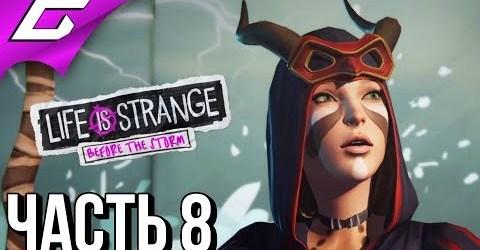 LIFE is STRANGE 2: Before the Storm Ep.2  Прохождение 8  БУРЯ!