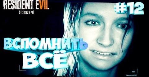 ВСПОМНИТЬ ВСЕ ► Resident Evil 7 Biohazard #12