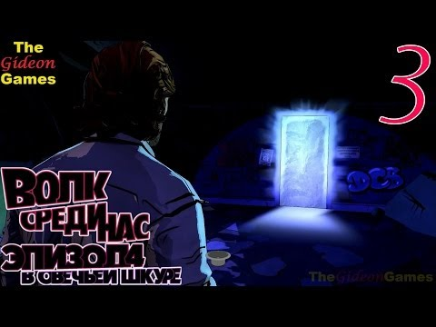 Прохождение The Wolf Among Us — Эпизод 4: In Sheep's Clothing — Часть 3: Достаточно лжи!