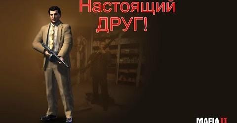 Mafia 2 4k Игрофильм (Как Джо пытался спасти Вито от тюряги)
