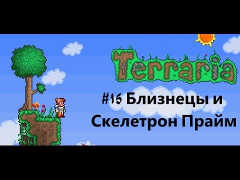 Lets Play Terraria 1.2.4.1 #15 Тактика убийства Близнецов и Скелетрона Прайма