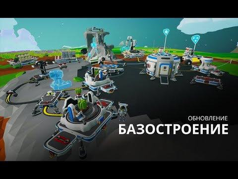 ASTRONEER — Обновление «Базостроение» NEW Base Building Update — Astroneer
