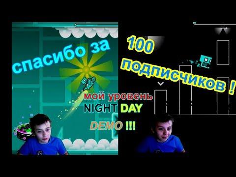 GEOMETRY DASH ПРОХОЖУ СВОЙ УРОВЕНЬ NIGHT DAY DEMO
