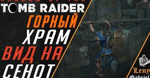 Shadow of the Tomb Raider прохождение — Гоный храм — Вид на сенот