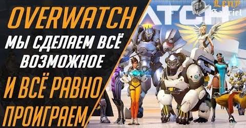 Overwatch — Мы сделаем всё возможное (И всё равно проиграем)