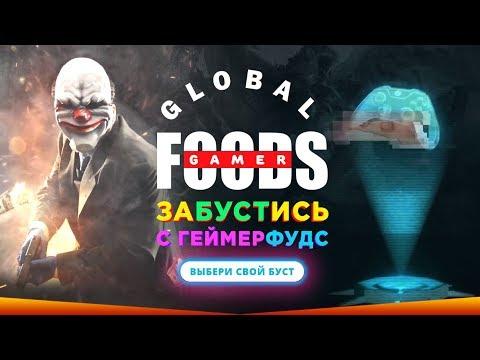 Кабанчо нашел еду для стримеров и геймеров? AIRDROP — что это? Кто такие Global Gamer Foods?