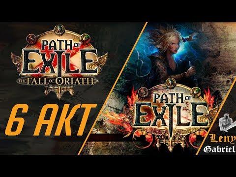 Path of Exile — 6 Акт