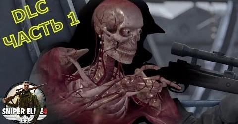 Прохождение DLC Sniper Elite 4: Смертельный Шторм Начало — Часть 1