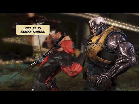 Deadpool — Русский трейлер