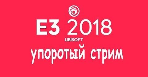 Конференция Ubisoft — E3 / Ubisoft E3 2018 Conference
