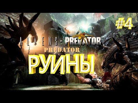 РУИНЫ ► Aliens vs Predator ► Predator #4
