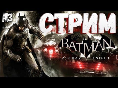 ПРОХОЖДЕНИЕ BATMAN : ARKHAM KNIGHT  | СТРИМ PS4 | РЫЦАРЬ, НАСТАЛО ТВОЁ ВРЕМЯ