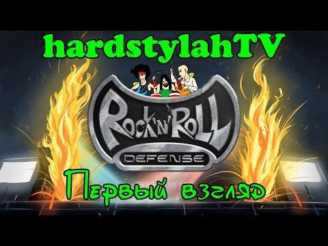 Rock 'N' Roll Defense — Первый взгляд на игру — 1080p 60fps