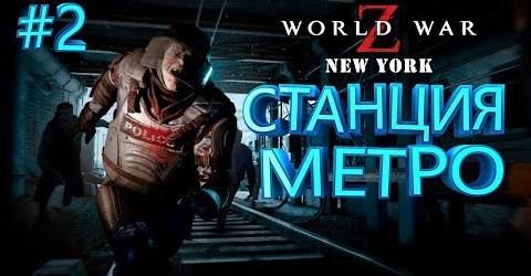 СТАНЦИЯ МЕТРО ► World War Z New York #2